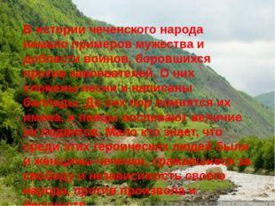 В истории чеченского народа немало примеров мужества и доблести воинов, боро