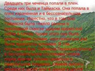 Двадцать три чеченца попали в плен. Среди них была и Таймасха. Она попала в