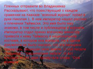 Пленных отправили во Владикавказ. Рассказывают, что повествующий о каждом ср