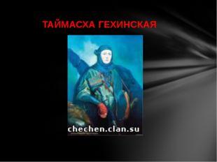 ТАЙМАСХА ГЕХИНСКАЯ