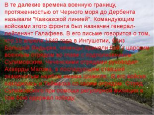 В те далекие времена военную границу, протяженностью от Черного моря до Дерб