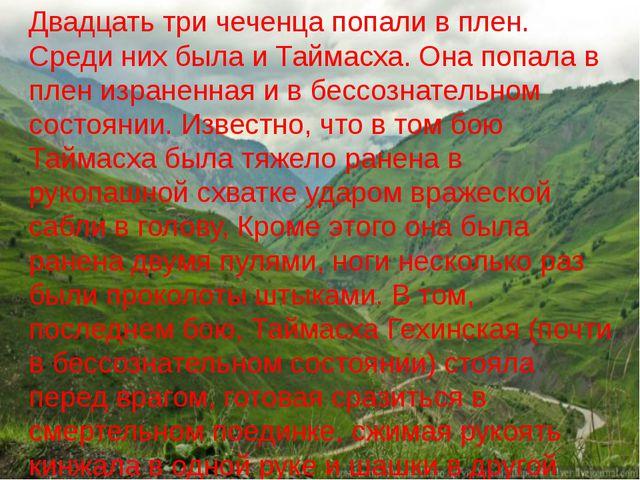 Двадцать три чеченца попали в плен. Среди них была и Таймасха. Она попала в...