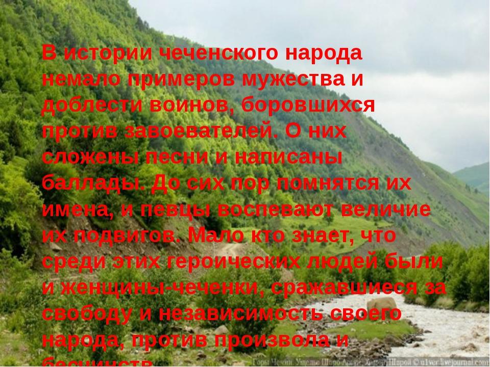 В истории чеченского народа немало примеров мужества и доблести воинов, боро...