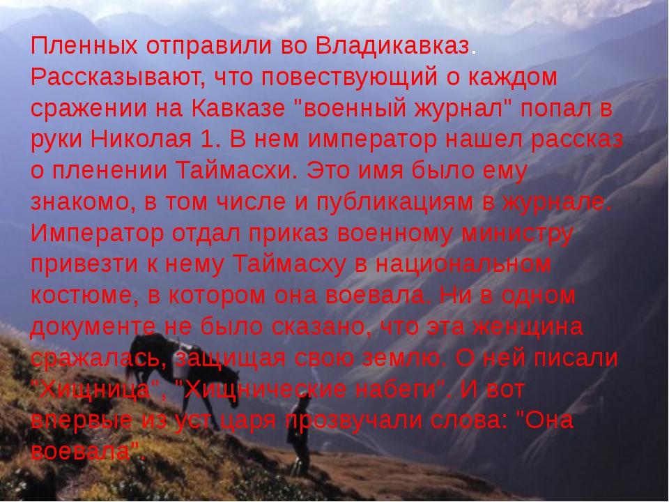 Пленных отправили во Владикавказ. Рассказывают, что повествующий о каждом ср...