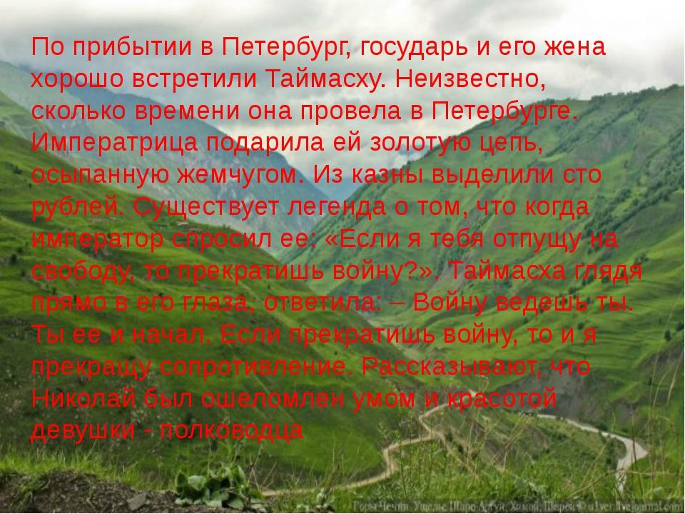 По прибытии в Петербург, государь и его жена хорошо встретили Таймасху. Неиз...