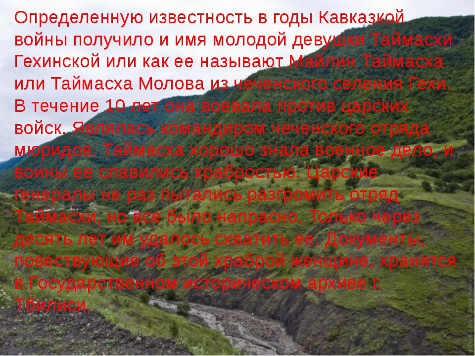 Определенную известность в годы Кавказкой войны получило и имя молодой девуш...