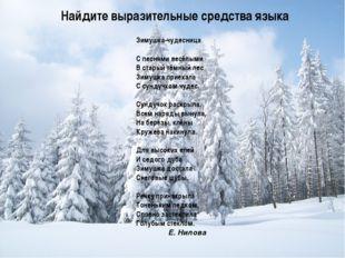 Найдите выразительные средства языка Зимушка-чудесница С песнями весёлыми В