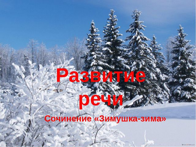 Развитие речи Сочинение «Зимушка-зима»