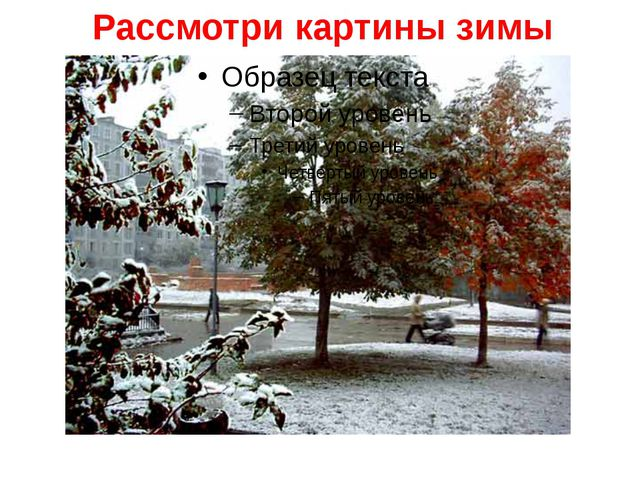 Рассмотри картины зимы