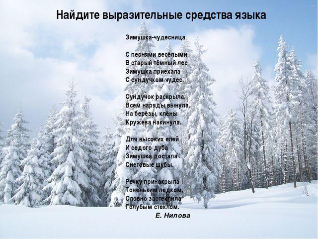 Найдите выразительные средства языка Зимушка-чудесница С песнями весёлыми В...