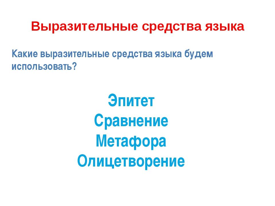 Выразительные средства языка Какие выразительные средства языка будем использ...