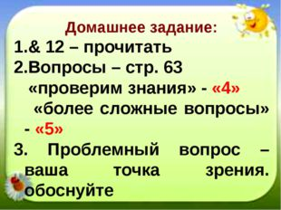 Домашнее задание: & 12 – прочитать Вопросы – стр. 63 «проверим знания» - «4»