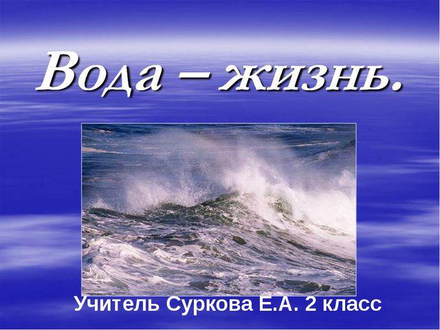 Учитель Суркова Е.А. 2 класс