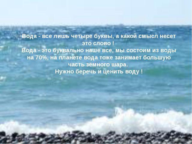 Вода - все лишь четыре буквы, а какой смысл несет это слово ! Вода - это букв...