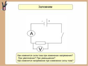 V A + - Найди ошибку Запомним Как изменится сила тока при изменении напряжени