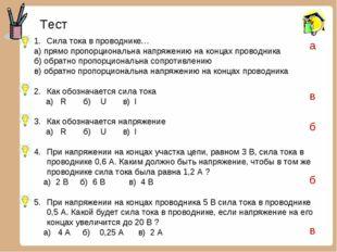 Тест Сила тока в проводнике… а) прямо пропорциональна напряжению на концах пр