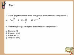 Тест Какая формула показывает чему равно электрическое напряжение? а) б) в) В