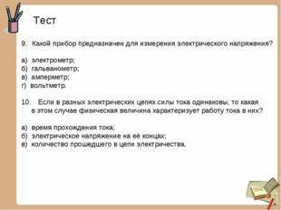 Тест Какой прибор предназначен для измерения электрического напряжения? а) эл