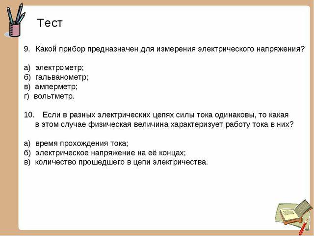 Тест Какой прибор предназначен для измерения электрического напряжения? а) эл...