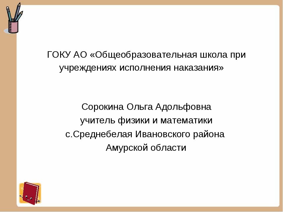 ГОКУ АО «Общеобразовательная школа при учреждениях исполнения наказания»  С...