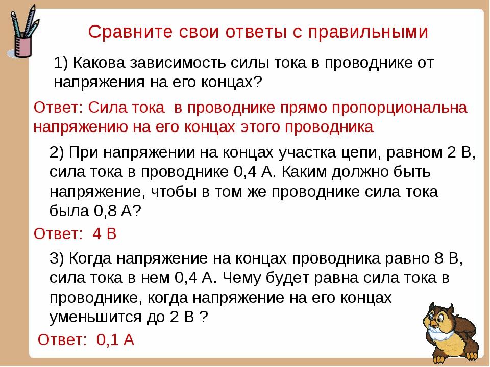 Сравните свои ответы с правильными 1) Какова зависимость силы тока в проводни...
