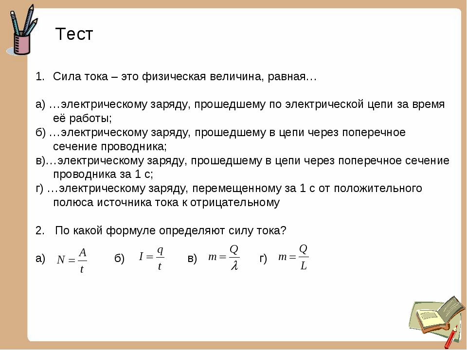 Тест Сила тока – это физическая величина, равная… а) …электрическому заряду,...