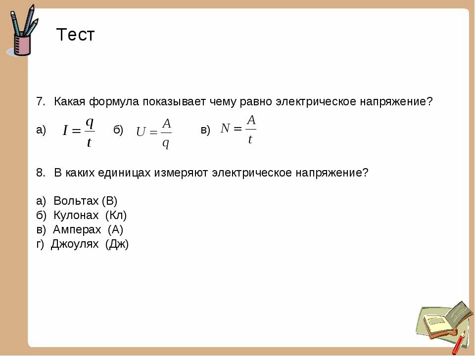 Тест Какая формула показывает чему равно электрическое напряжение? а) б) в) В...