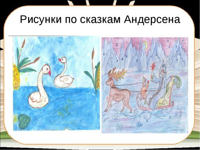 Рисунки по сказкам Андерсена