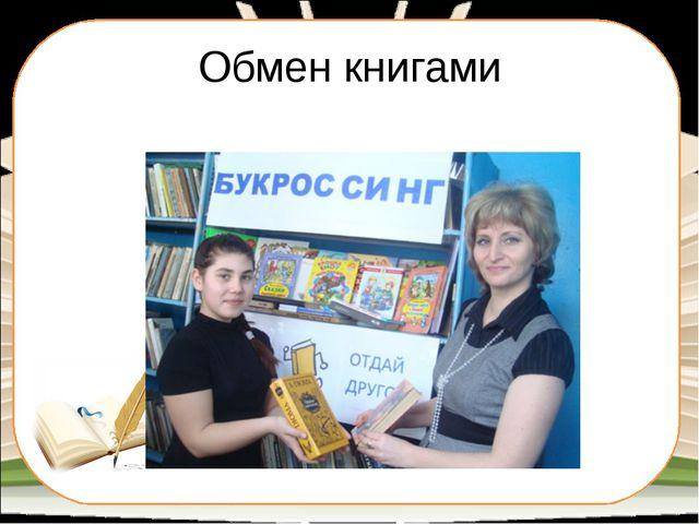 Обмен книгами