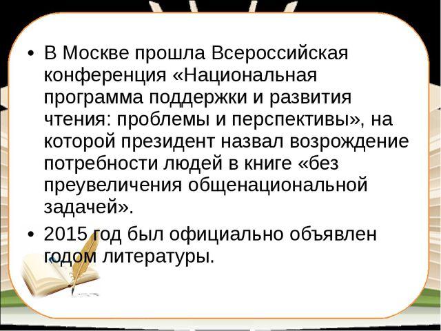 В Москве прошла Всероссийская конференция «Национальная программа поддержки...