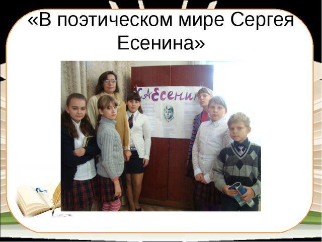 «В поэтическом мире Сергея Есенина»