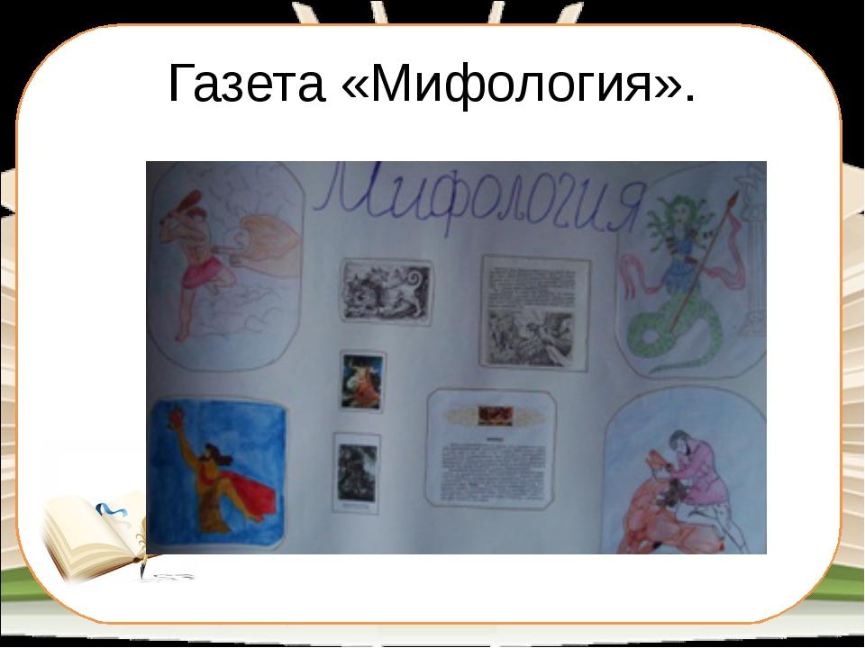 Газета «Мифология».