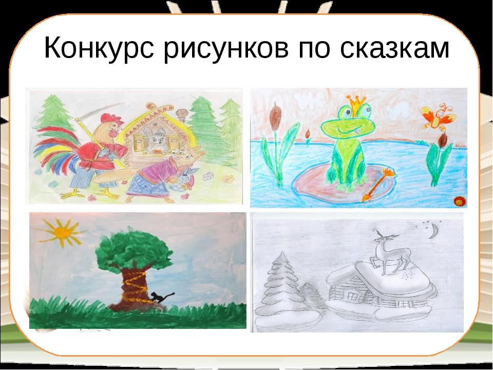 Конкурс рисунков по сказкам