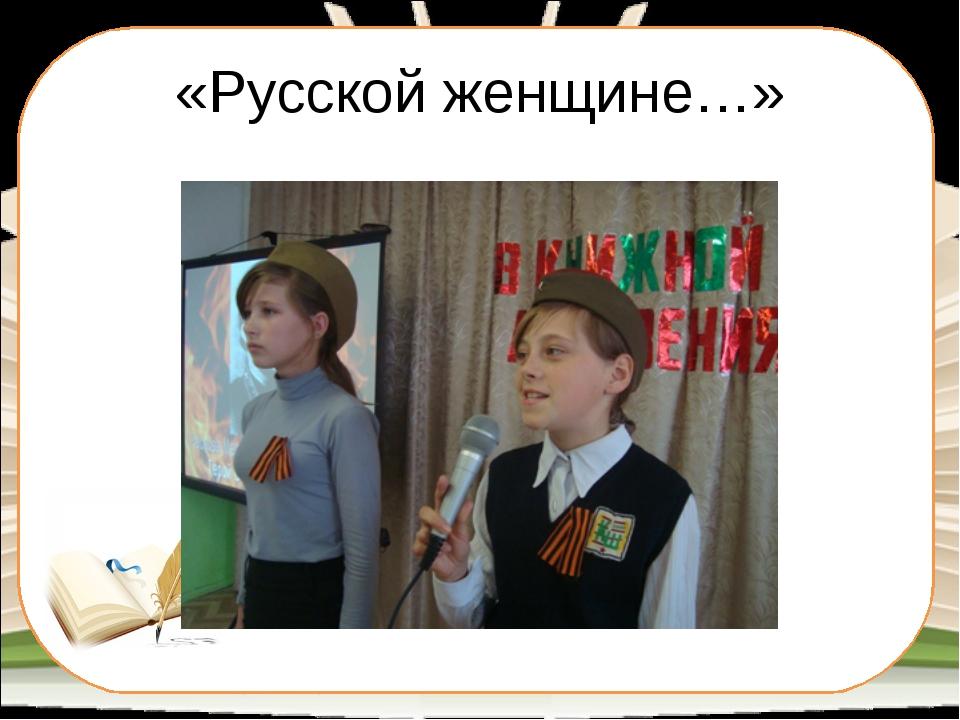 «Русской женщине…»