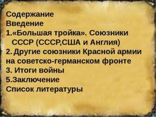 Содержание Введение «Большая тройка». Союзники СССР (СССР,США и Англия) 2.Др