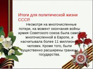Итоги для политической жизни СССР. Несмотря на многочисленные потери, на моме