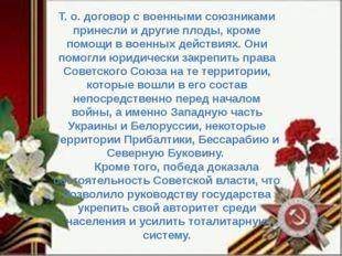 Т. о. договор с военными союзниками принесли и другие плоды, кроме помощи в в