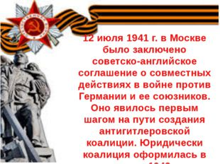 12 июля 1941 г. в Москве было заключено советско-английское соглашение о совм