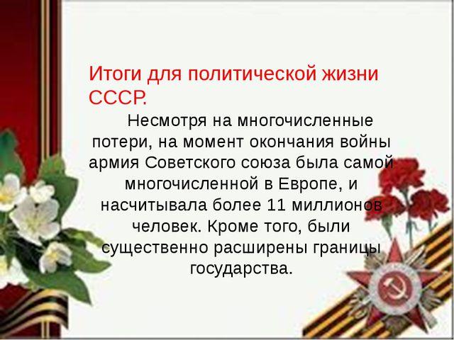 Итоги для политической жизни СССР. Несмотря на многочисленные потери, на моме...