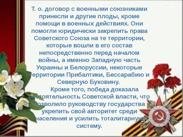 Т. о. договор с военными союзниками принесли и другие плоды, кроме помощи в в...
