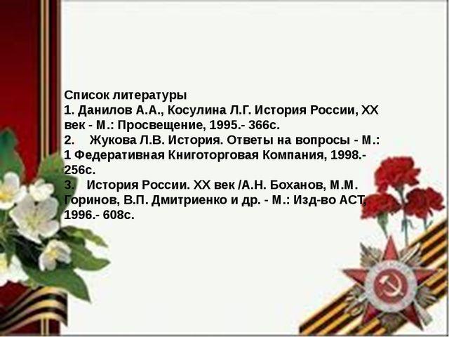 Список литературы 1. Данилов А.А., Косулина Л.Г. История России, ХХ век - М.:...