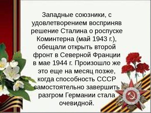 Западные союзники, с удовлетворением восприняв решение Сталина о роспуске Ком...