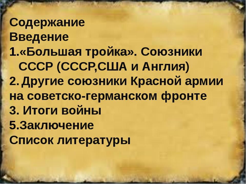 Содержание Введение «Большая тройка». Союзники СССР (СССР,США и Англия) 2.Др...