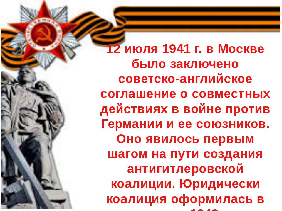 12 июля 1941 г. в Москве было заключено советско-английское соглашение о совм...