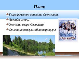 План: Геграфическое описание Светлояра. Легенда озера. Экология озера Светлоя