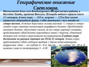 Географическое описаение Светлояра. Расположено близ села Владимирского Воскр