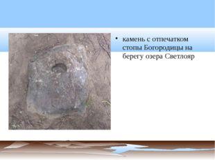 камень с отпечатком стопы Богородицы на берегу озера Светлояр
