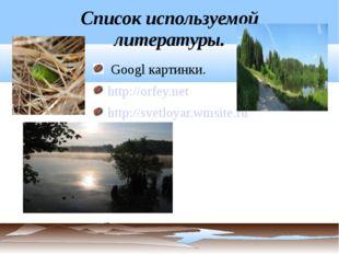 Список используемой литературы. Googl картинки. http://orfey.net http://svetl