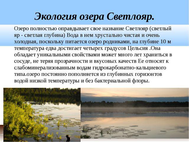 Экология озера Светлояр. Озеро полностью оправдывает свое название Светлояр (...