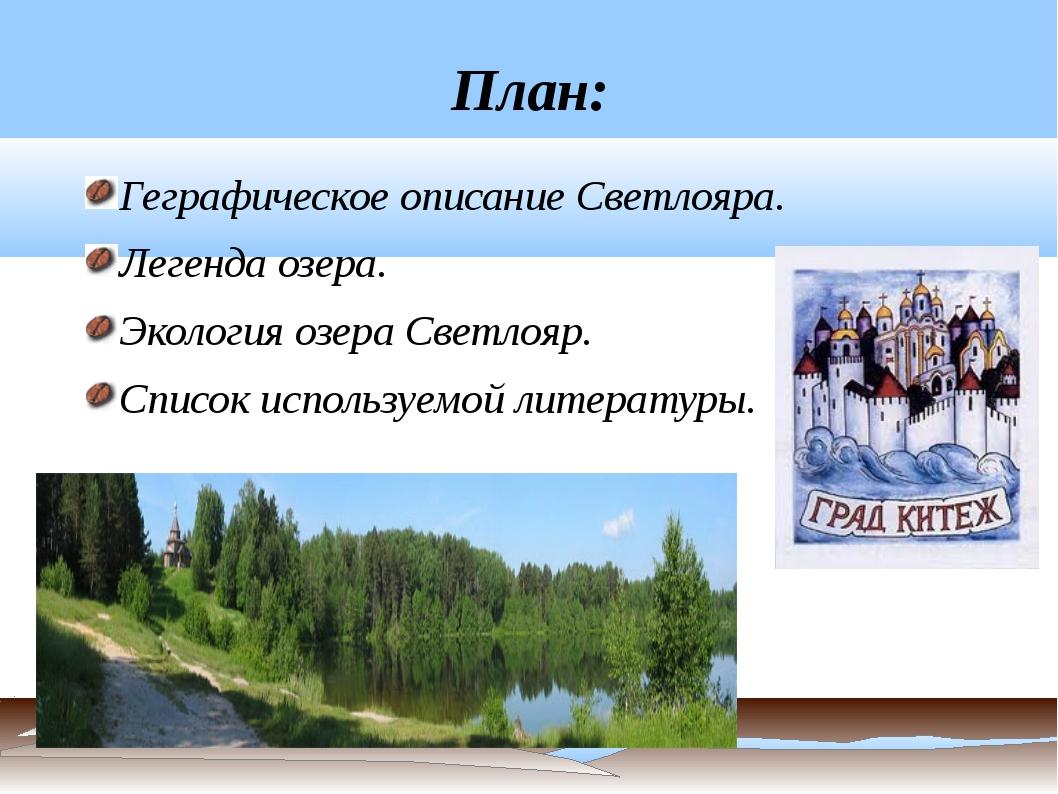 План: Геграфическое описание Светлояра. Легенда озера. Экология озера Светлоя...